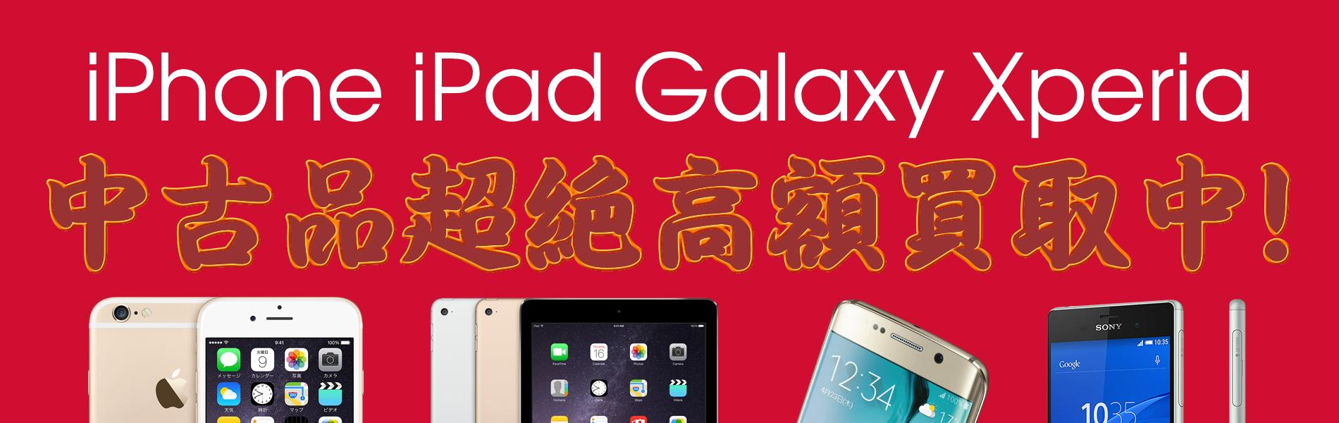 福岡携帯・スマホ買取・iPhoneの買取なら、福一白ロムドットコム-iPhone iPad Galaxy Xperia中古品超絶高額買取中!