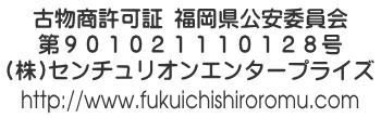 スマホ買取福岡