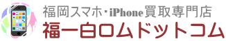 福岡携帯・スマホ買取・iPhoneの買取なら、福一白ロムドットコム-福岡市博多区・早良区西新商店街,SIMフリー,中古スマホ携帯買取専門店